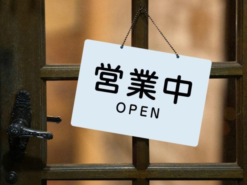 美容室「ヘアースタジオIWASAKI」の営業時間は?