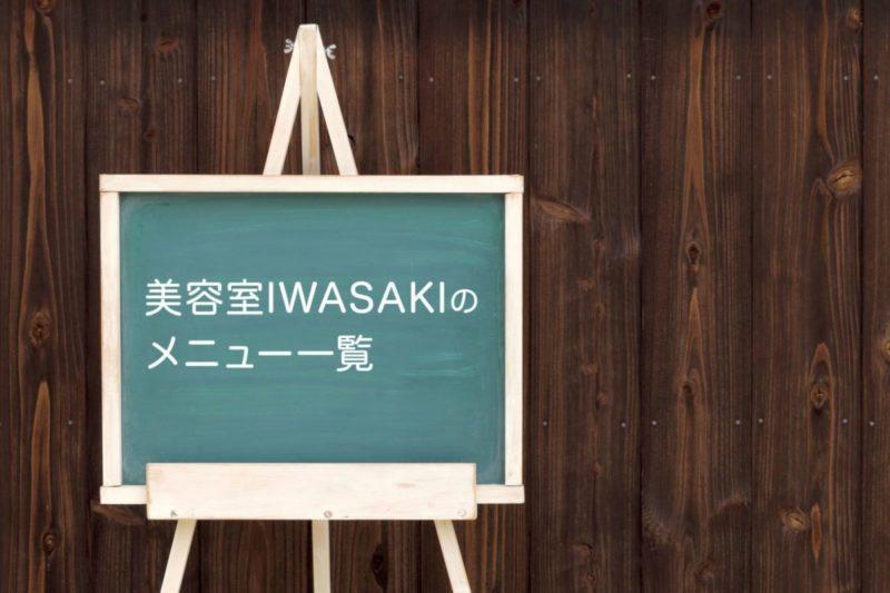 美容室「ヘアースタジオIWASAKI」のメニュー一覧