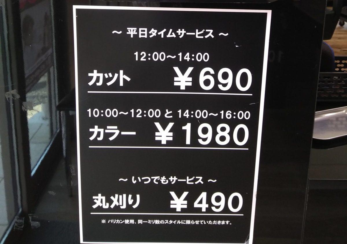 美容室「ヘアースタジオIWASAKI」では平日にタイムサービスを実施!カットは12:00〜14:00の間は690円、カラー(白髪染め)は10:00〜12:00、14:00〜16:00の間は1,980円、丸刈りはいつでも490円(バリカンで同一ミリ数に限る)