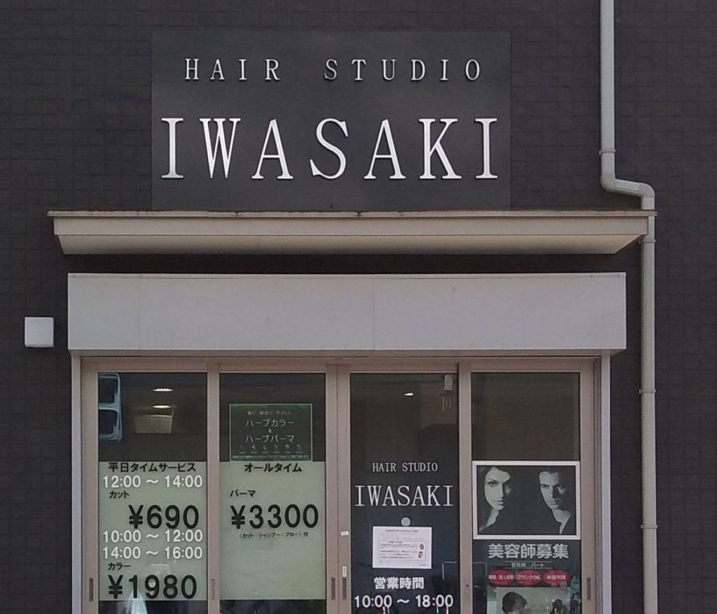 美容室「ヘアースタジオIWASAKI」はどこにあるの?店舗一覧情報
