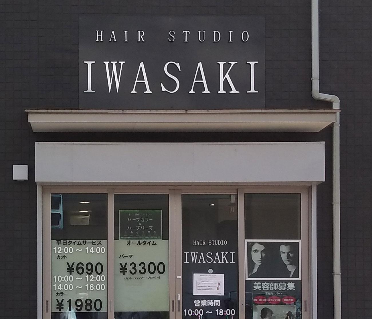ヘアースタジオIWASAKI美容室はどこにあるの?日本全国の店舗紹介!