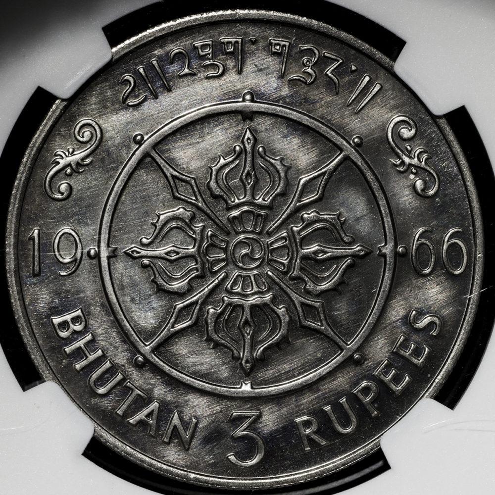 ブータン 3ルピー プルーフ白銅貨(ジグミ・ワンチュク王位継承40周年)NGC PF66 CAM