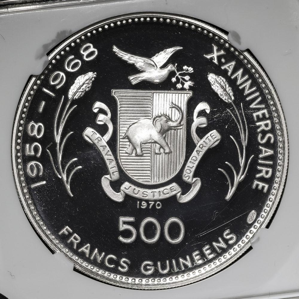 ギニア 独立100年記念 旧500フラン銀貨(1970年:ラムセス3世像) NGC PF66 Ultra Cameo